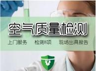 松原甲醛检测 专业治理 质保15年 新房除异味