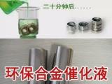 合金催化液技术配方 合金催化液技术 合金催化液配方