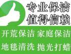 深圳南山家庭保洁电话价格实惠,承接各类保洁开荒清洁