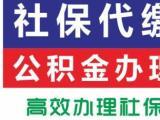 广州佛山社保代理,买房个人社保代缴,代理社保公积金