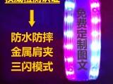 交通警示灯 执勤巡逻肩闪灯 LED多功能肩灯
