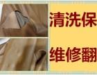 纯手工专业提供各类名贵手袋皮衣皮鞋的清洗保养维修翻新