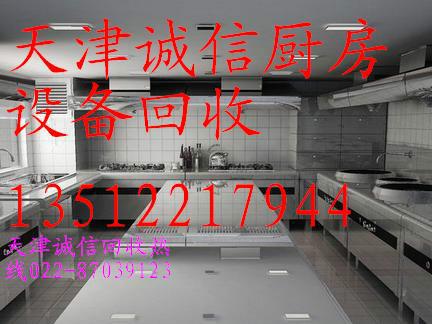 天津厨房设备回收 天津酒店厨房设备回收 天津餐饮设备回收