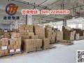 广州萝岗东区搬家 广州萝岗东区搬家公司