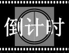2018年淄博成人高学历报名 倒计时