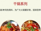 虾囧虾火锅加盟 2016火爆加盟 娱乐场所