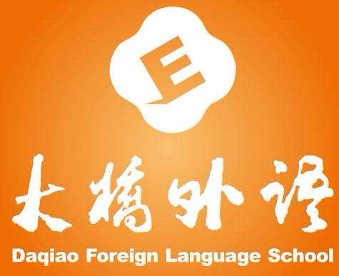 找英语培训提高英语成绩?欢迎来大桥外语超前学