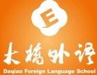 长春英语培训班哪个好?现在报名大桥外语最高可享198十次课
