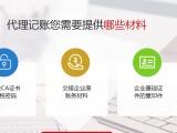南京聚朋工商注册快三个工作日,提供注册地和垫资代账服务