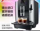 JURA/优瑞WE8意式全自动咖啡机/中文现磨特浓咖啡机