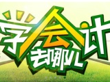 苏州吴中区木渎会计培训哪里可以报名