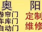 沈阳订做翻板车库门厂家
