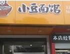 北京小豆面馆加盟 小豆面馆加盟费多少 加盟北京小豆面馆