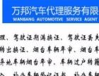 烟台万邦车管帮忙跑腿车辆年检过户提档异地年审委托书