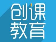 大连中山区日语培训,创课日语 赠送日语口语班+日本文化课