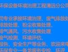 清远屠宰厂环保设备安装治理检测环评安检排放工程公司