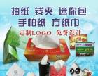 台州订做广告盒抽纸厂家定制广告钱夹纸印标餐巾纸