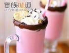 贵族味道饮品加盟 咖啡奶茶店 投资金额 1-5万元