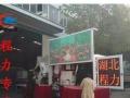 大理户外流动LED广告宣传车多少钱