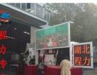 大同户外流动LED广告宣传车多少钱