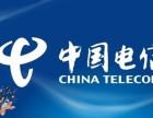 武清杨村电信宽带安装办理