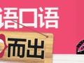 广州天河外教口语零基础培训暑假班