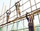 建筑培训 木工 电焊工 架子工 高级技工