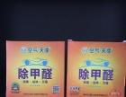 室内环境治理 甲醛超标