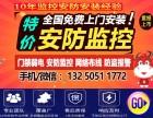 广州监控安装公司 门禁弱电 宽带布线报价 - 免费上门