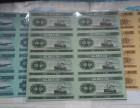 第四套人民币连体钞被看好的原因宁夏专业回收纸币