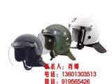 防爆头盔 北京防爆头盔 全防护防爆头盔 德式防爆头盔
