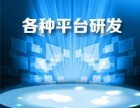 郑州商城建设APP开发