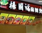 杨国福麻辣烫有加盟的吗
