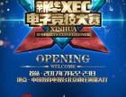 新华社即将举办电子竞技大赛