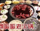 呱呱老火锅加盟多少钱