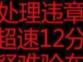 北京收消咨询,处理汽车违章高速国道12分,查询代办