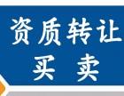 资质通 宁夏全区各类企业执照 资质收购 转让 买卖