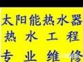 桂林威能热水器售后维修服务中心