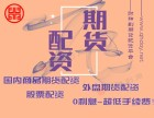 天津财神到正规期货配资平台内外盘300起-0利息超低手续费!