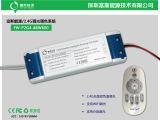 调光调色温面板灯电源 恒流恒压 2.4G无线遥控调光调色 WIF