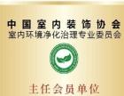 创绿家室内空气治理郑州服务中心,创绿家专业除甲醛