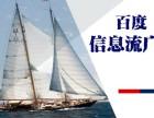 二类电商/百度信息流推广/今日头条推广/腾讯推广