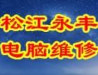 上海松江永丰电脑上门diy装机硬盘U盘数据恢复维修网络布线