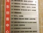 鼎盛国际 高档写字楼 95平米
