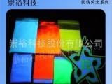 有机防伪荧光粉 隐形粉 紫外光显色粉 制作防伪标签等用途