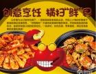 干锅大虾/香辣蟹煲加盟 虾模蟹样加盟费多少