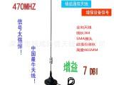 大吸盘 470MHZ天线 超强信号通信天线 7DBI-厂家自销,