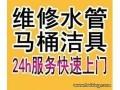 九江市抽水马桶维修