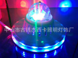 红绿蓝黄 48珠 LED飞碟灯 LED圣诞灯 七彩旋转灯 LED
