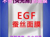 EGF原液面膜 美白补水祛斑修复受损去鸡皮皮肤 专业oem加工贴